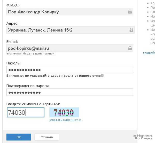 1388069061_registraciya-webmoney-11