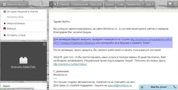 1389006066_monitoring-saytov-registraciya-4