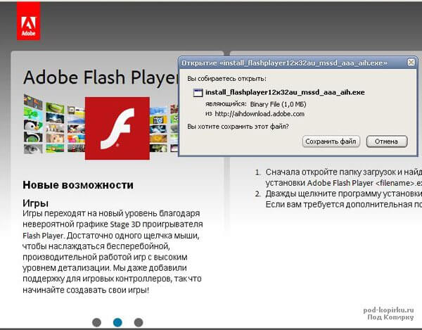 Adobe flash professional инструкция