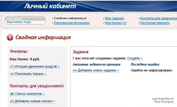 1389006055_monitoring-saytov-registraciya-6